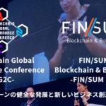 金融庁がブロックチェーン国際カンファレンス「BG2C」の公式サイトを公開