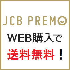JCBプレモ 送料無料キャンペーン