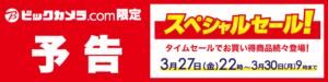 ビックカメラ.com「予告 ビックカメラ.com限定 スペシャルセール!」
