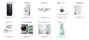 ビックカメラ.com「当社指定 花粉対策商品 ポイントアップクーポン配信中」