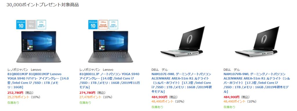 30,000ポイント還元対象PCの一例