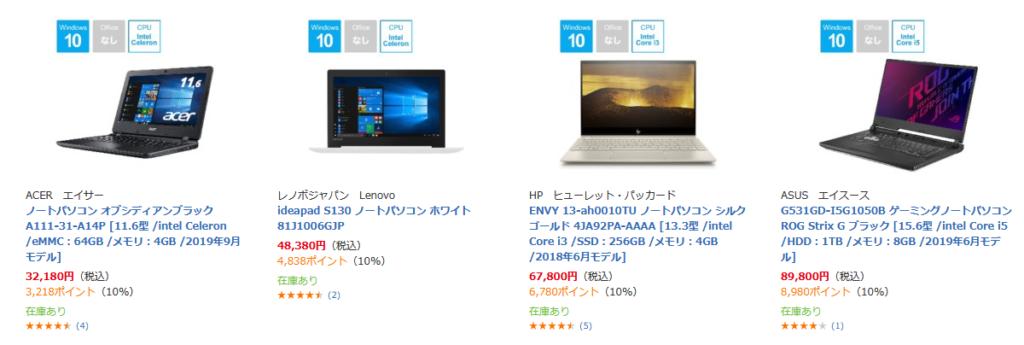 「パソコン×Officeソフト 最大3000円引き」対象PCの一例