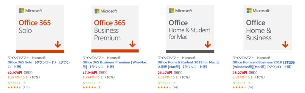 「パソコン×Officeソフト 最大3000円引き」対象のMicrosoft Office