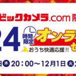 ビックカメラ、124時間限定オンラインセール開催!11/26から