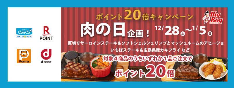 ビッグボーイ 肉の日企画として対象商品注文でポイント還元キャンペーン開催