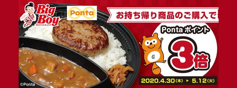 bigboy-takeout-ponta-point-3bai-baco-20200430-campaign-top