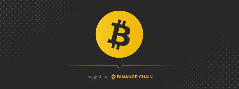 なぜビットコインペッグ通貨?取引所バイナンスが独自チェーン用にビットコインに価値が固定されたBTCB発行