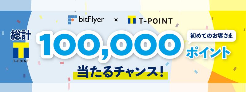 貯まったTポイントをビットコインに交換|ビットフライヤーとTポイントが提携でキャンペーンも開催