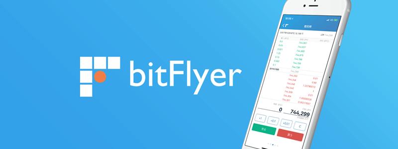 bitFlyer(ビットフライヤー)が延期していた証拠金取引に関する変更日時を発表