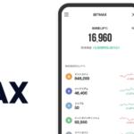 ラインの仮想通貨取引サービス「BITMAX」がAndroid版で先行スタート