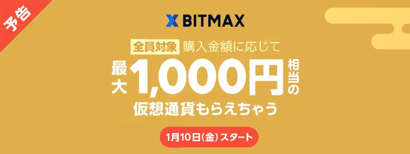 LINEの仮想通貨取引所BITMAXが購入金額に応じて最大1000円相当の仮想通貨をもらえるキャンペーン開始予定