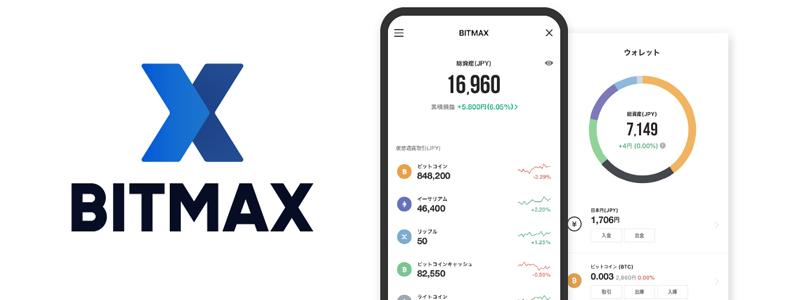 LINEの仮想通貨取引「BITMAX」新規登録で1000円相当のリップル(XRP)プレゼント