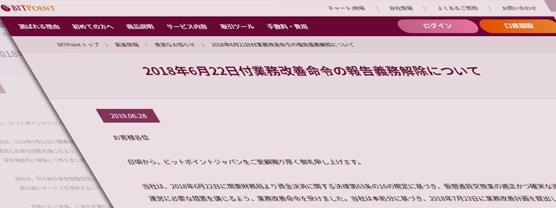 ビットポイントジャパンの業務改善命令が解除、1年を経て