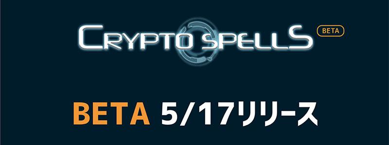 ブロックチェーンTCG、CryptoSpells(クリプトスペルズ)がオープンβをリリース
