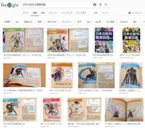 Google画像検索:日本の給料&職業図鑑