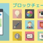 ブロックチェーンNEWS斬り2018.7.19