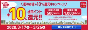 d払い「街のお店+10%還元キャンペーン」