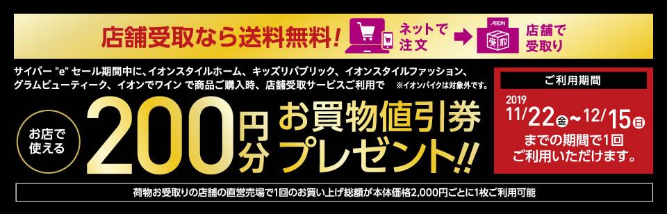 イオン店舗で受取なら200円分の割引券プレゼント