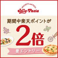 【ジョリーパスタ】楽天ポイントカード導入記念!楽天ポイント2倍キャンペーン