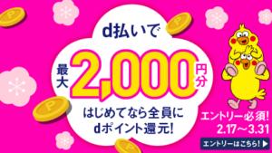 はじめてボーナス!街・ネットのd払いでdポイント最大2,000円分還元キャンペーン