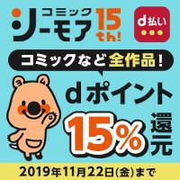 【コミックシーモア限定】d払いでdポイント15%還元!+コミックシーモア20%ポイント還元!