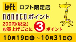 LOFT :お得にかしこくお買いもの nanacoポイント3倍キャンペーン開催