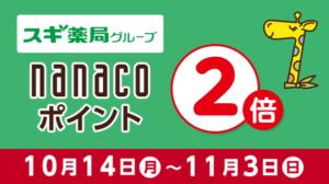 nanaco:スギ薬局グループ限定 nanacoポイント2倍