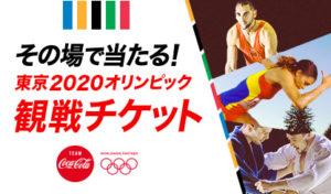 コカ・コーラ東京2020オリンピック応援キャンペーン