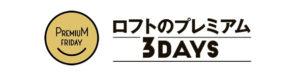 ロフトのプレミアム3Days