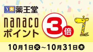 nanaco:【薬王堂限定】nanacoのお支払いでポイント3倍!