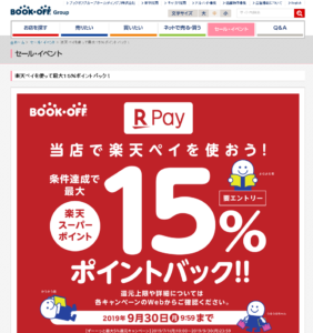 BOOKOFF:楽天ペイを使って最大15%ポイントバック!