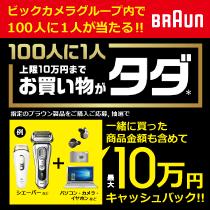 ブラウン 100人に1人上限10万円までお買い物がタダ!キャンペーン