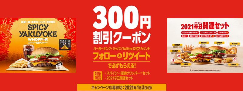 バーガーキング、300円割引クーポンがもらえるTwitterキャンペーン実施中!