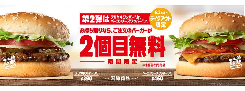 バーガーキング、2個目無料キャンペーン第2弾を期間限定実施中!