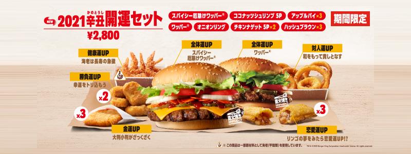 バーガーキングの福袋ならぬ「2021辛丑(かのとうし)開運セット」!12/25から販売開始!