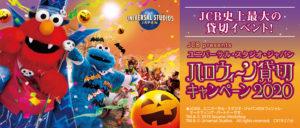 JCB:ユニバーサル・スタジオ・ジャパン ハロウィーン貸切キャンペーン 2020