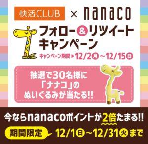 快活CLUB×nanaco フォロー&リツイートキャンペーン