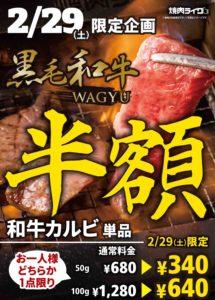 2月29日(土)肉の日は黒毛和牛カルビ半額!!