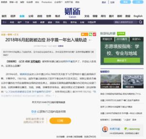 財新:2018年6月起就被边控 孙宇晨一年出入境轨迹