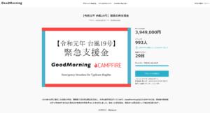 CAMPFIRE:【令和元年 台風19号】緊急災害支援金