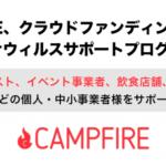 CAMPFIRE、クラウドファンディングを通じた新型コロナウィルスサポートプログラムを発表