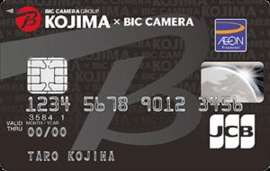 コジマ×ビックカメラカード(イメージ)