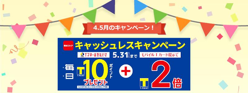 【東武ストア】キャッシュレスキャンペーン第2弾は5月31日(日)まで