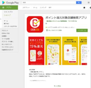ポイント還元対象店舗検索アプリ(Google Play)