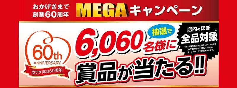 cawachi-60th-anniversary-mega-campaign-top