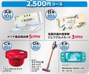 2,500円コース