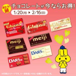 チョコレートが今ならお得!