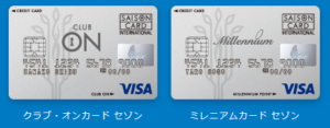 クラブオン/ミレニアムカードセゾンカードの例(イメージ)