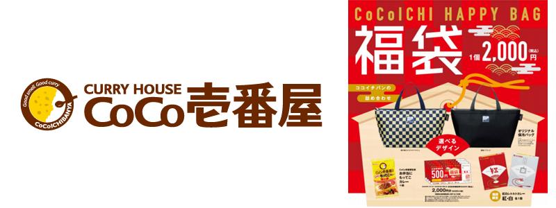カレーハウスCoCo壱番屋(ココイチ)、2020年福袋「ココイチ福袋」発売 ココイチはキャッシュレス還元対応?