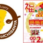 ココイチ福袋2021、お食事補助券+αで12/26から販売開始
